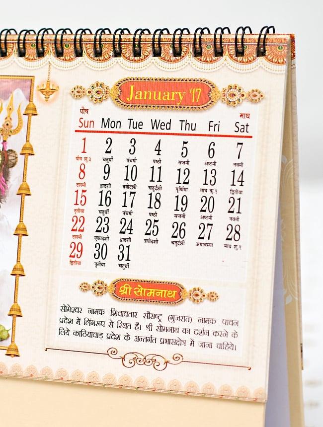 【2017年度版】インドの卓上カレンダー Dwadash Jyotirlingの写真4 - カレンダーをUPしてみました。
