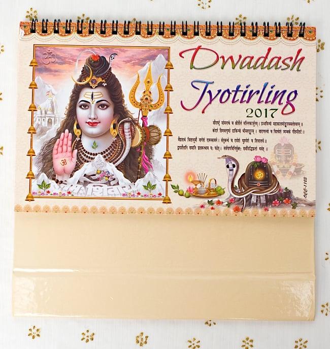 【2017年度版】インドの卓上カレンダー Dwadash Jyotirlingの写真6 - 折りたたむとこの様な形です。