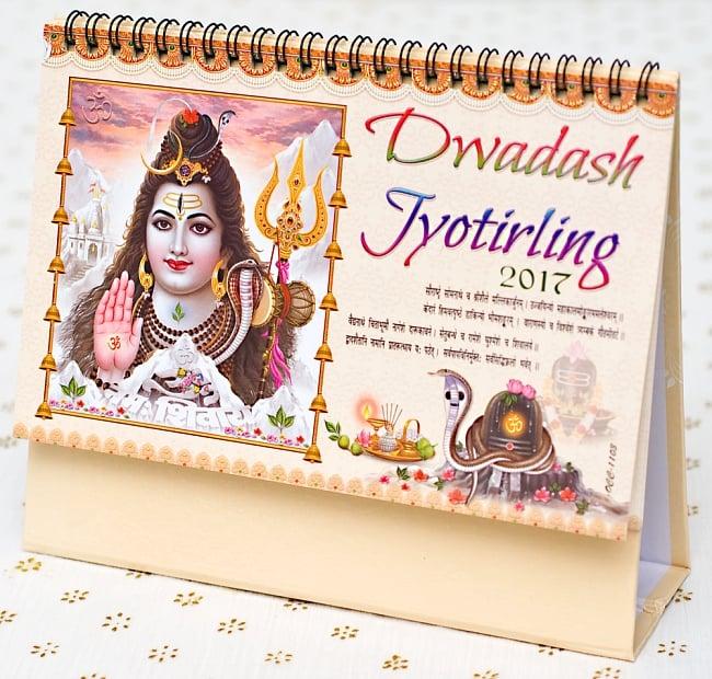 【2017年度版】インドの卓上カレンダー Dwadash Jyotirlingの写真