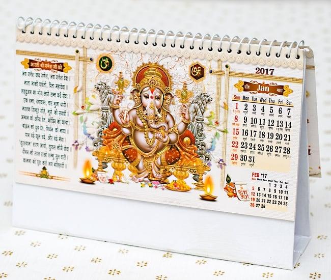 【2017年度版】インドの卓上カレンダーBhakti Upasanaの写真2 - 月替りで色々なデザインをお楽しみ頂けます!