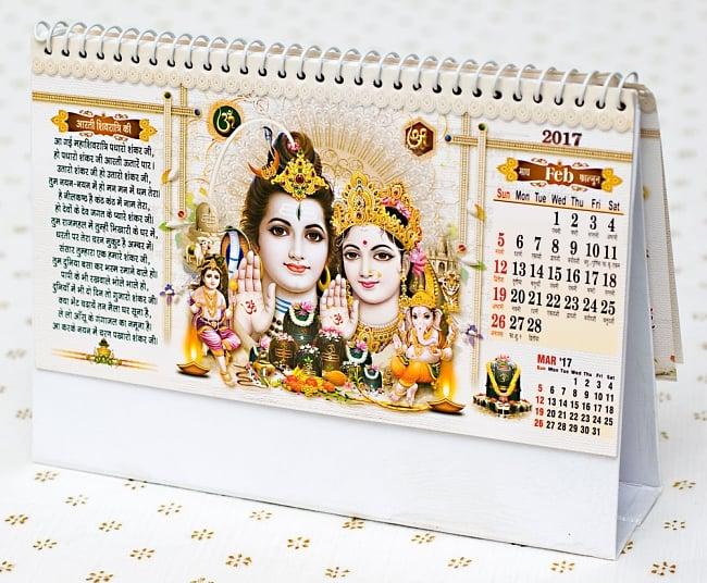 【2017年度版】インドの卓上カレンダーBhakti Upasanaの写真3 - 別の月を見てみました。