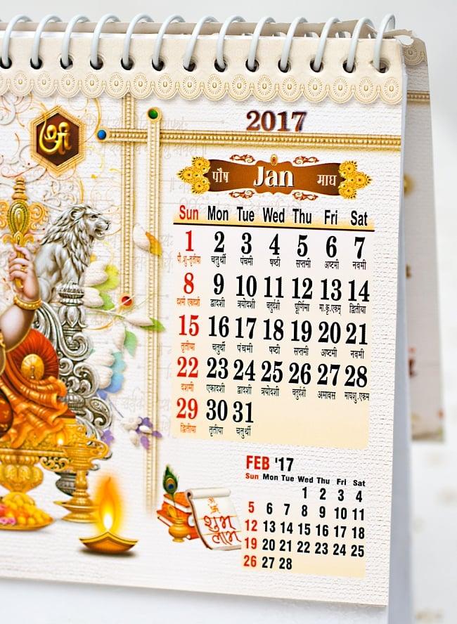 【2017年度版】インドの卓上カレンダーBhakti Upasanaの写真4 - カレンダーをUPしてみました。