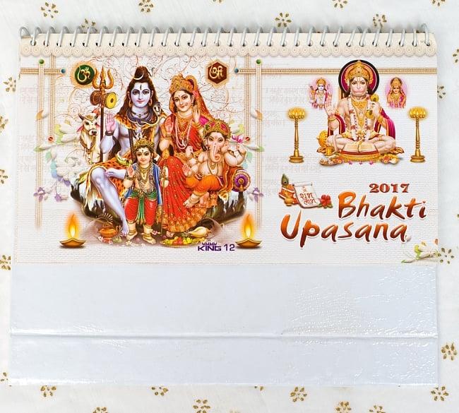 【2017年度版】インドの卓上カレンダーBhakti Upasanaの写真6 - 折りたたむとこの様な形です。