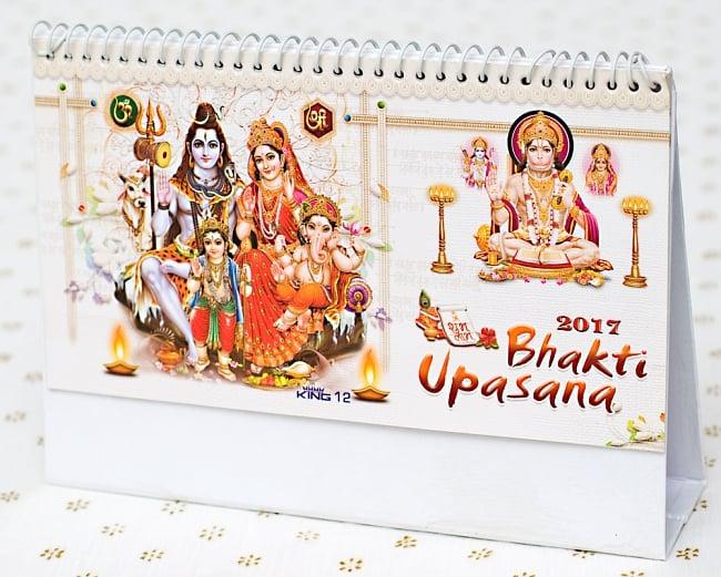 【2017年度版】インドの卓上カレンダーBhakti Upasanaの写真