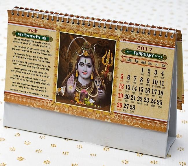 【2017年度版】インドの卓上カレンダー Hamare Bhagwanの写真3 - 別の月を見てみました。