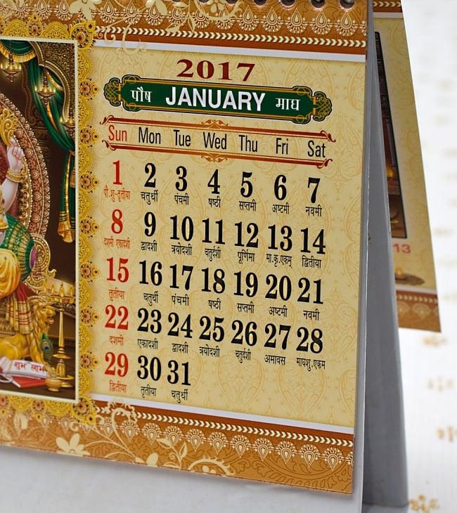 【2017年度版】インドの卓上カレンダー Hamare Bhagwanの写真4 - カレンダーをUPしてみました。