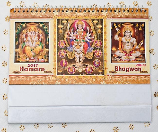 【2017年度版】インドの卓上カレンダー Hamare Bhagwanの写真6 - 折りたたむとこの様な形です。
