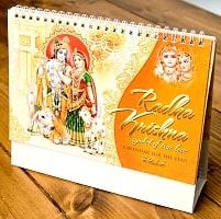 【2018年度版】インドの卓上カレンダー Radha Krishna symbol of true love