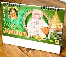 【2018年度版】インドの卓上カレンダー Sai Mahima