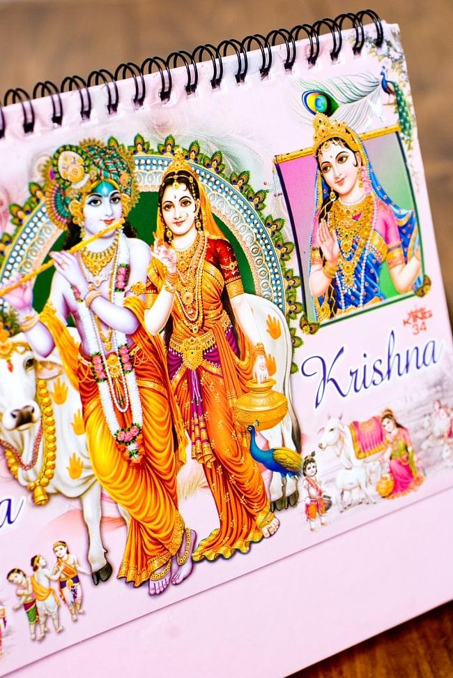 【2018年度版】インドの卓上カレンダー Radha Krishnaの写真2 - 表紙の絵柄を拡大してみました。色鮮やかです。