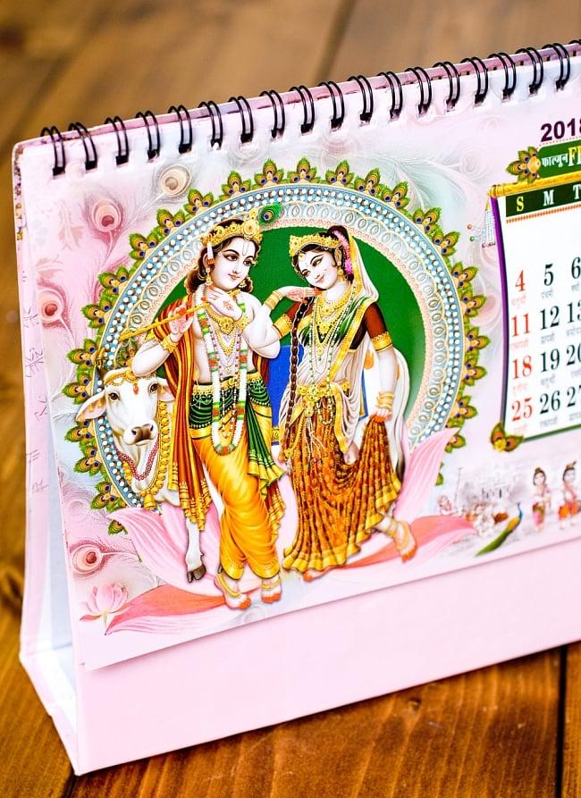 【2018年度版】インドの卓上カレンダー Radha Krishnaの写真3 - 別の月を見てみました。