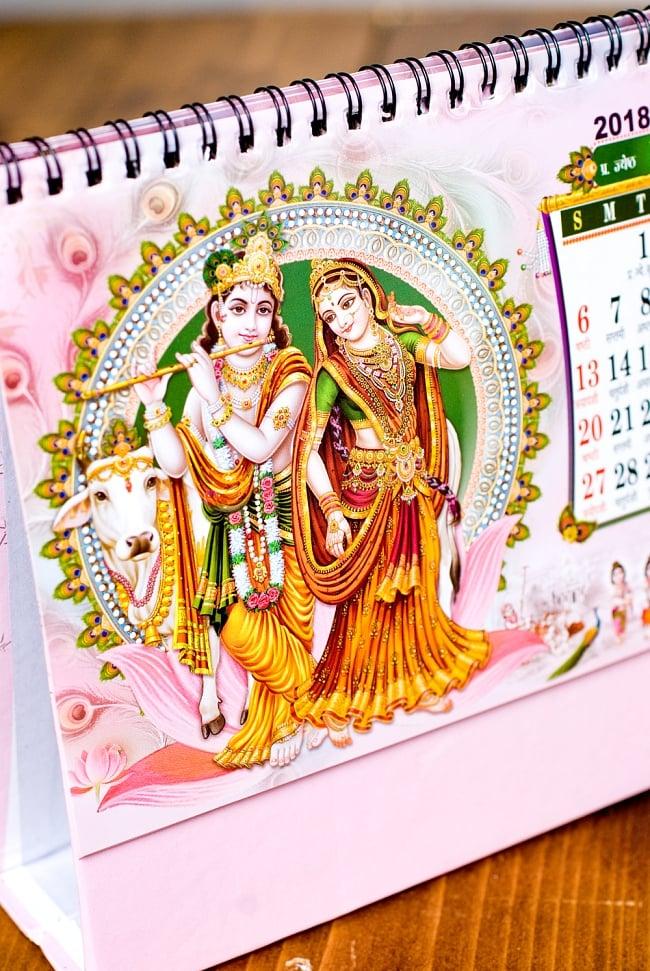 【2018年度版】インドの卓上カレンダー Radha Krishnaの写真4 - またまた別の月を見てみました。