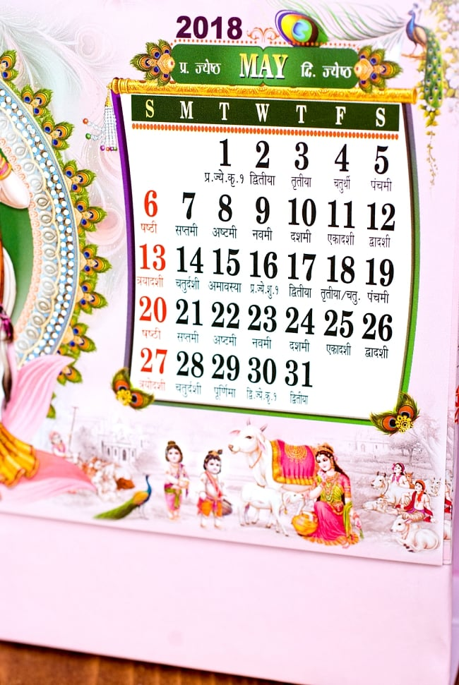 【2018年度版】インドの卓上カレンダー Radha Krishnaの写真5 - 日付の部分を拡大してみました、ところどころ日本とは異なっていて面白いです。