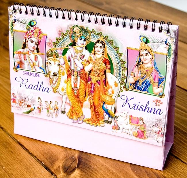 【2018年度版】インドの卓上カレンダー Radha Krishnaの写真
