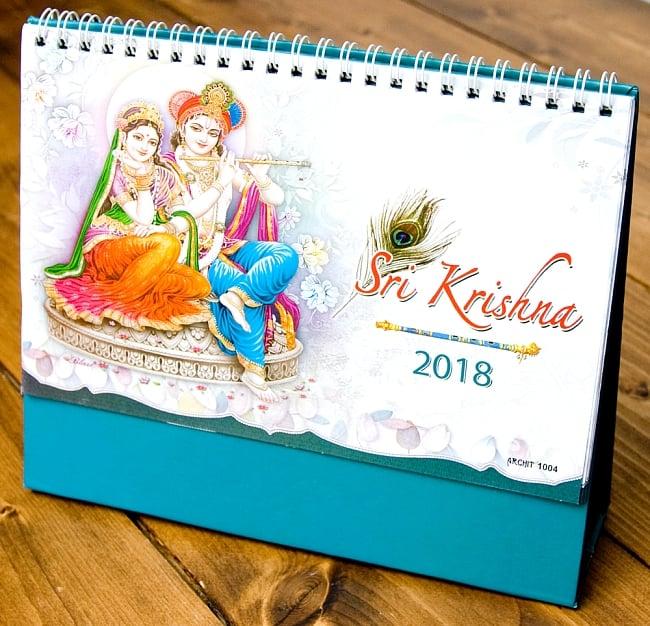 【2018年度版】インドの卓上カレンダー Sri Krishnaの写真