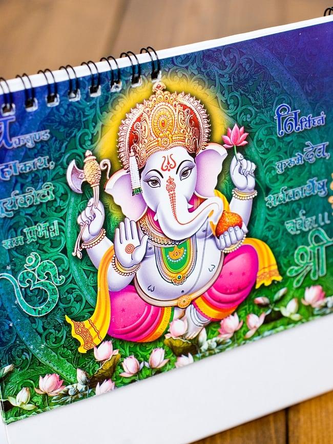 【2018年度版】インドの卓上カレンダー Shree Ganeshの写真2 - 表紙の絵柄を拡大してみました。色鮮やかです。