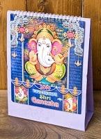 【2019年度版】インドの卓上カレンダー Shri Ganesha