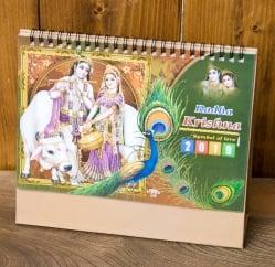 【2019年度版】インドの卓上カレンダー Radha Krishna