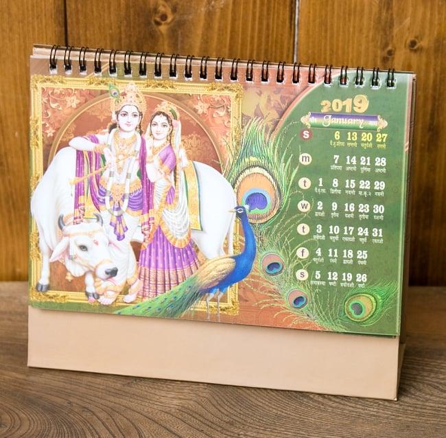【2019年度版】インドの卓上カレンダー Radha Krishna 2 - ぺらっとめくってみました。