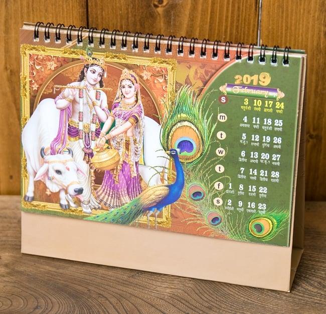 【2019年度版】インドの卓上カレンダー Radha Krishna 4 - 別の月を見てみましょう!