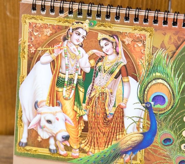【2019年度版】インドの卓上カレンダー Radha Krishna 6 - 他の月の絵柄も見てみましょう。