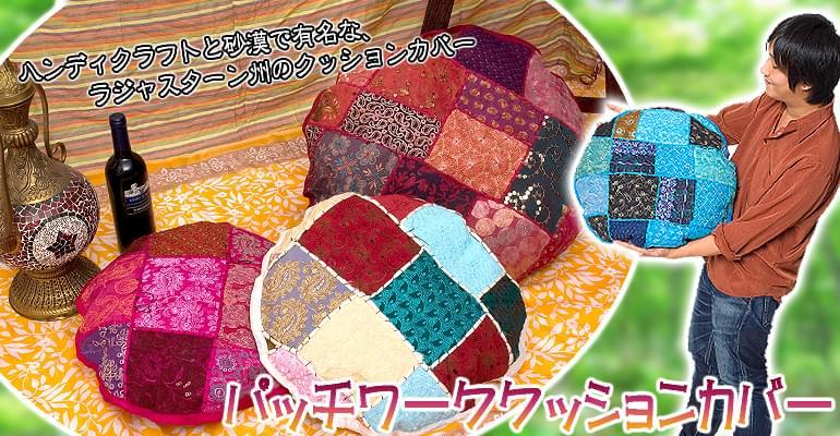 【通常サイズ・ラジャスタン刺繍】パッチワーククッションカバー