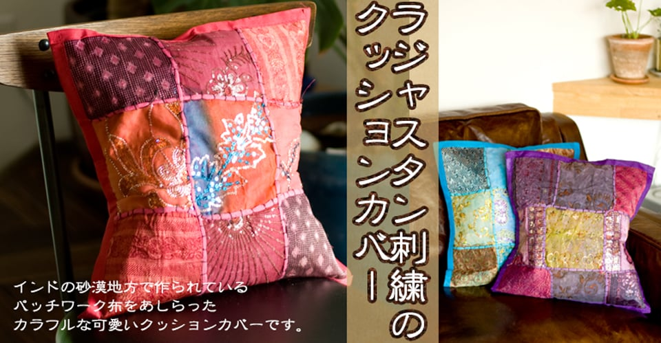 ラジャスタン刺繍のクッションカバー