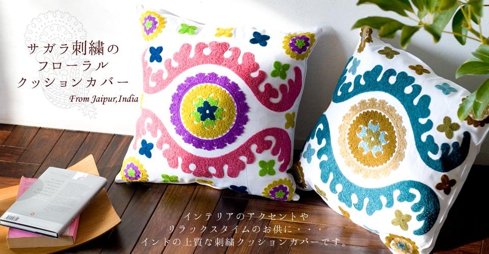 サガラ刺繍のフローラルクッションカバー
