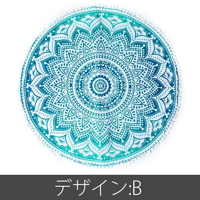 特大サイズ!マンダラ丸型クッションカバー【約90cm】の写真12 - 【デザイン:B】青緑×緑系はこのような配色になります