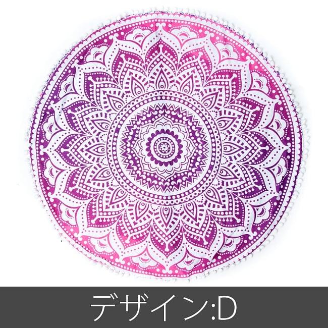 特大サイズ!マンダラ丸型クッションカバー【約90cm】 16 - 【デザイン:D】ピンク×紫系はこのような配色になります