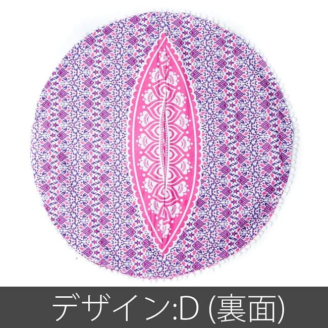 特大サイズ!マンダラ丸型クッションカバー【約90cm】 17 - 【デザイン:D】裏面の写真です