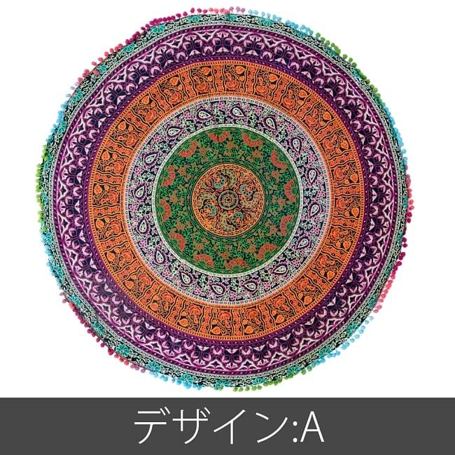 特大サイズ!マンダラ丸型クッションカバー【約100cm】の写真9 - 【デザイン:B】はこのような配色になります