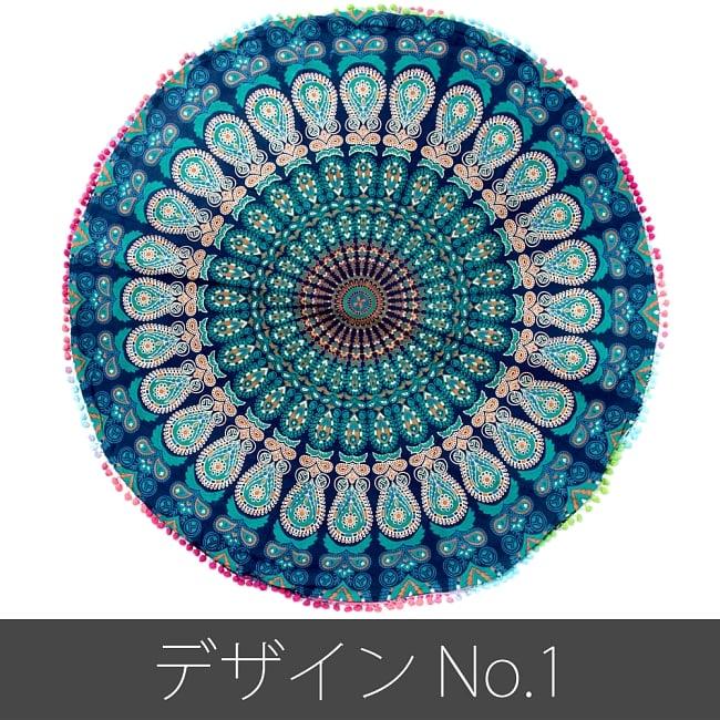 特大サイズ!マンダラ丸型クッションカバー【約105cm】 11 - 【デザインNo.1 ブルー系】