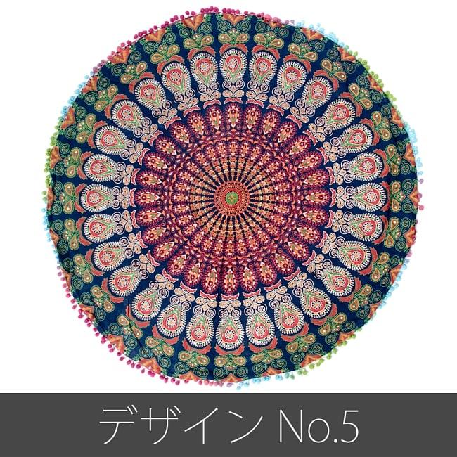 特大サイズ!マンダラ丸型クッションカバー【約105cm】 19 - 【デザインNo.5 ネイビー系】