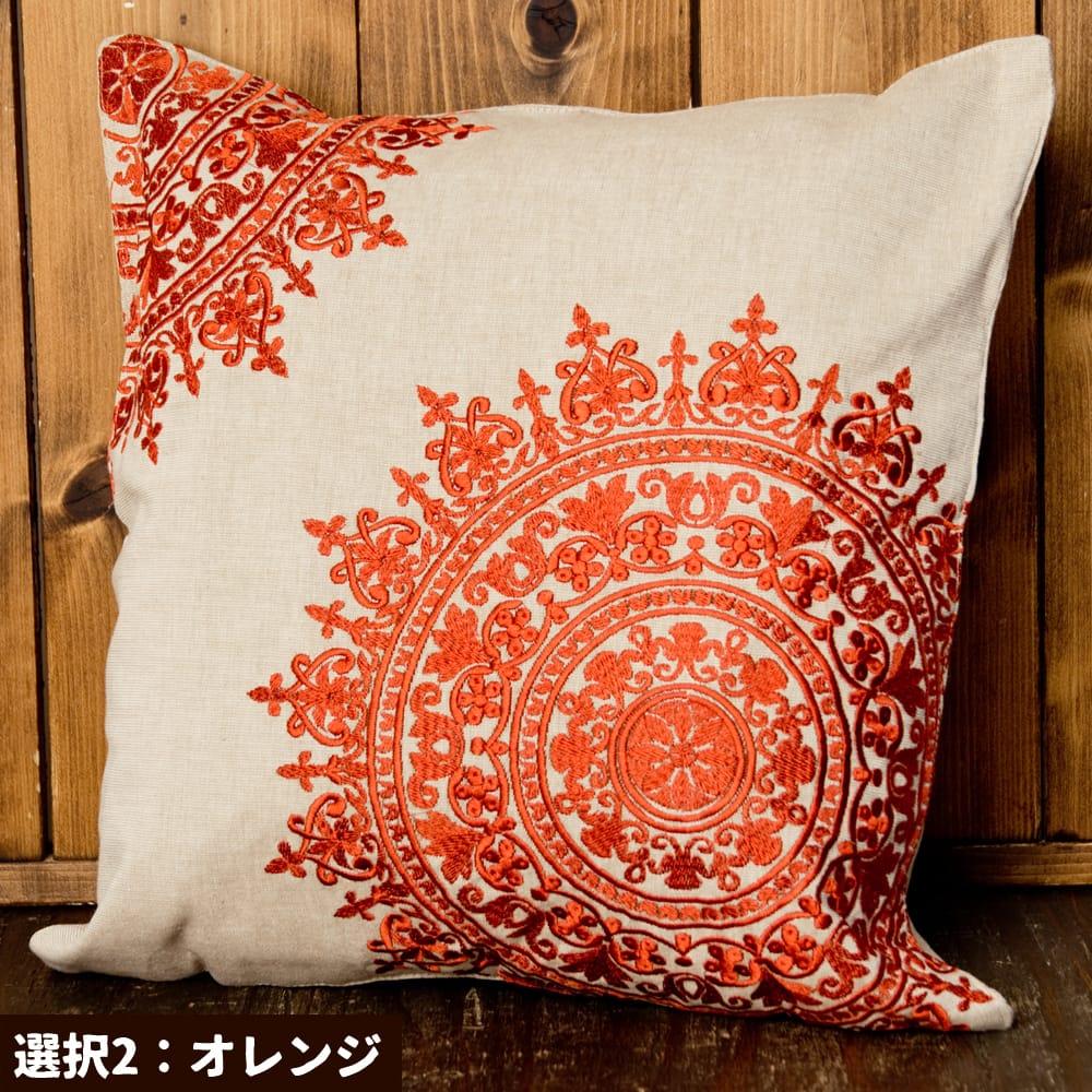 ナチュラルカラーのマンダラ刺繍クッションカバー 6 - 選択2:オレンジ