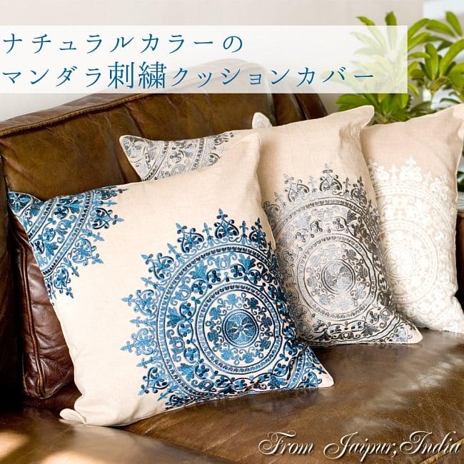 ナチュラルカラーのマンダラ刺繍クッションカバーの写真