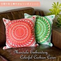 マンダラ刺繍のカラフルクッションカバー