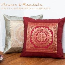 金糸入りのインド伝統柄クッションカバー 花と曼荼羅