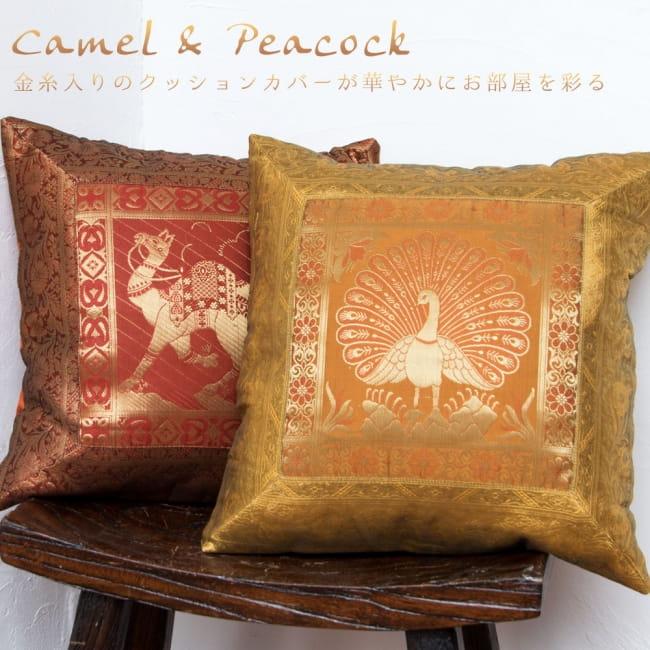 金糸入りのインド伝統柄クッションカバー 駱駝と孔雀の写真