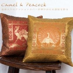 金糸入りのインド伝統柄クッションカバー 駱駝と孔雀