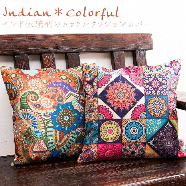 お部屋を彩る インド伝統柄カラフルクッションの写真