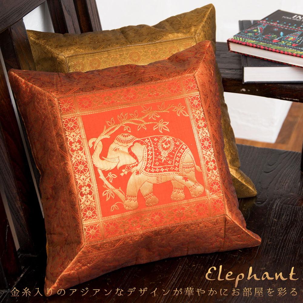 金糸入りのインド伝統柄クッションカバー象の写真