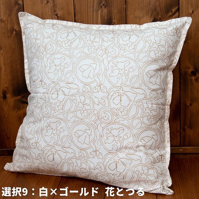 優しい風合いの木版染めクッションカバー ホワイト&ゴールド 10 - 9:白×ゴールド 花とつる