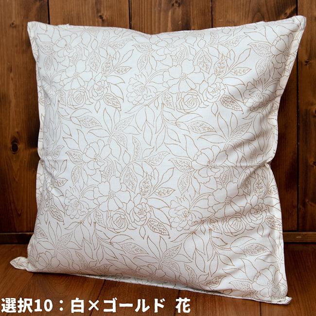優しい風合いの木版染めクッションカバー ホワイト&ゴールド 11 - 10:白×ゴールド 花