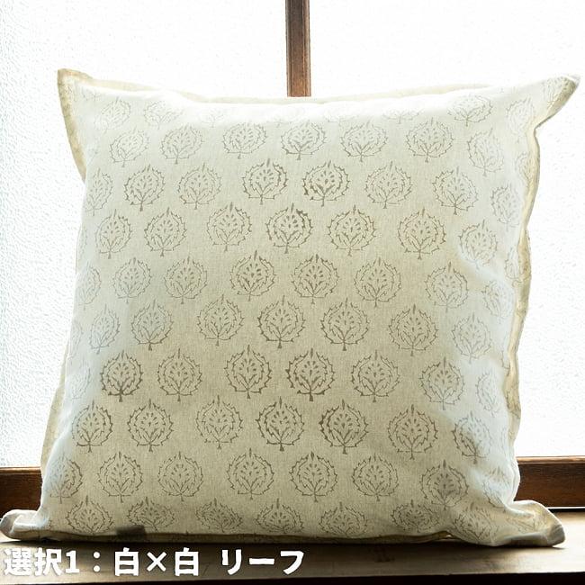 優しい風合いの木版染めクッションカバー ホワイト&ゴールド 2 - 1:白×白 リーフ