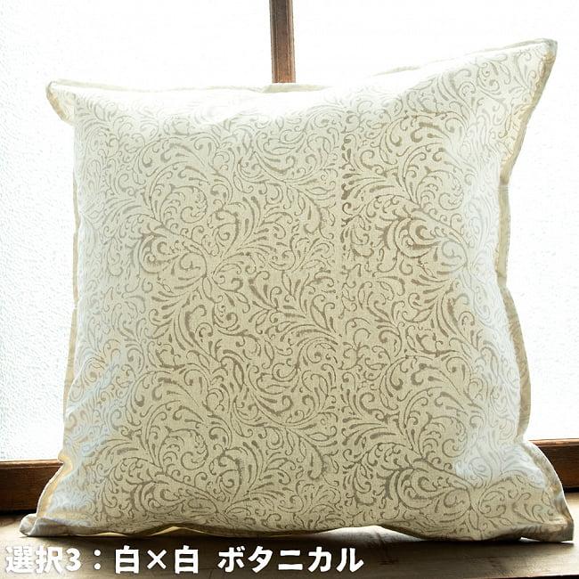 優しい風合いの木版染めクッションカバー ホワイト&ゴールド 4 - 3:白×白 ボタニカル
