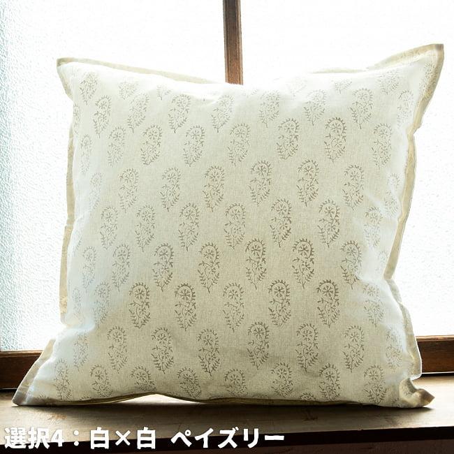 優しい風合いの木版染めクッションカバー ホワイト&ゴールド 5 - 4:白×白 ペイズリー