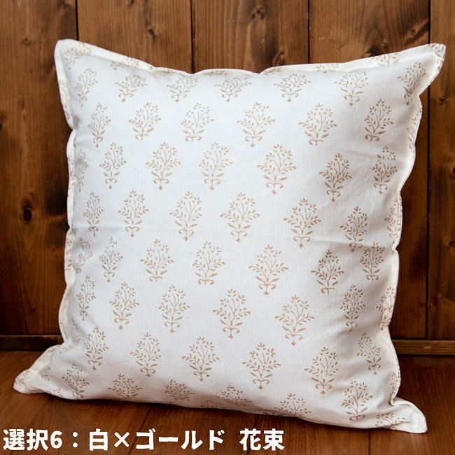 優しい風合いの木版染めクッションカバー ホワイト&ゴールド 7 - 6:白×ゴールド 花束