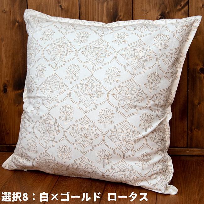優しい風合いの木版染めクッションカバー ホワイト&ゴールド 9 - 8:白×ゴールド ロータス