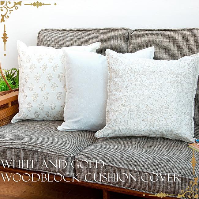 優しい風合いの木版染めクッションカバー ホワイト&ゴールドの写真